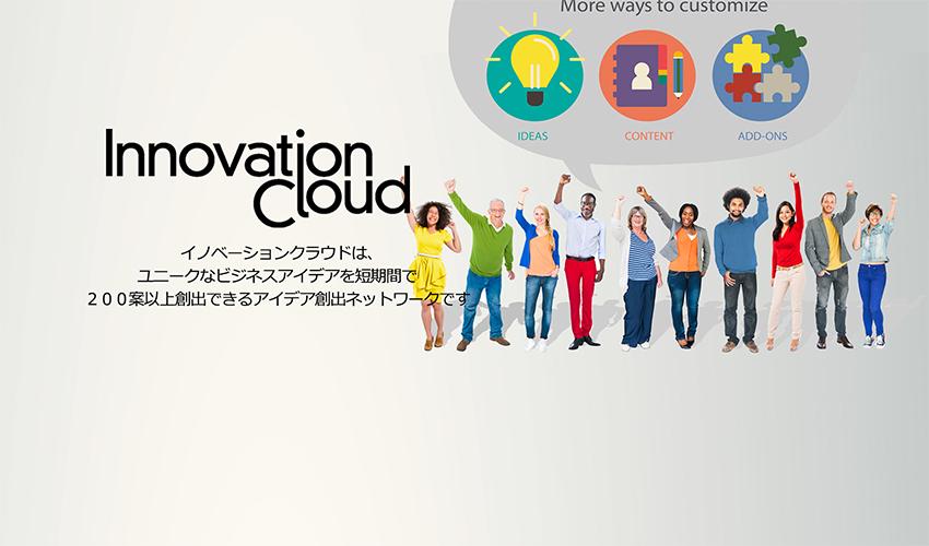 イノベーションクラウドはユニークなビジネスアイデアを短期間で200案以上創出できるアイデア創出ネットワークです