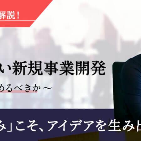新規事業開発用バナー(楠本)