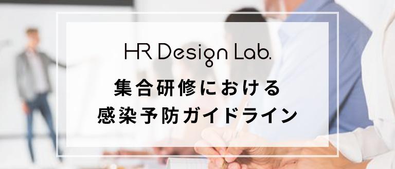 集合研修における感染予防ガイドライン