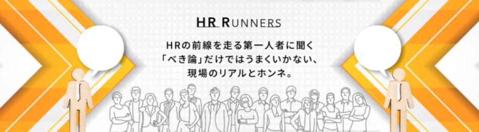 HR RUNNER