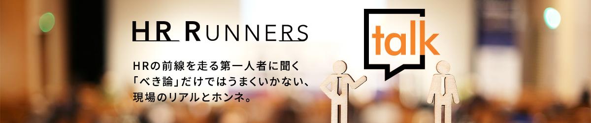 HR Runners
