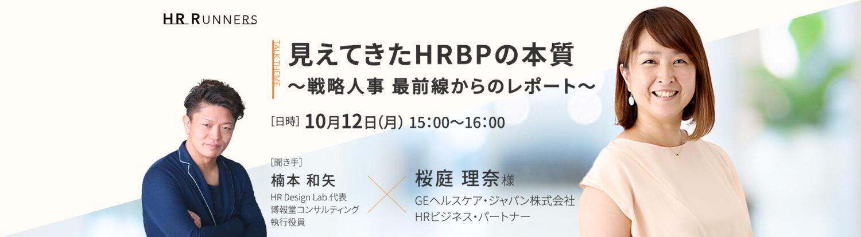 見えてきたHRBPの本質(HR RUNNERS 第6回)