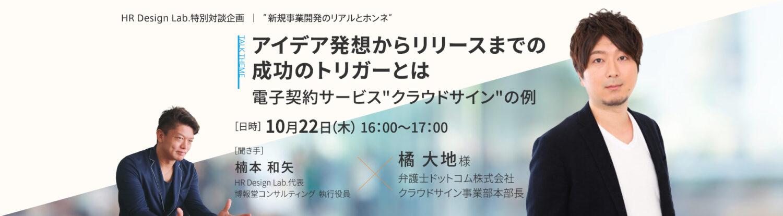 "HR Design Lab.特別対談企画 ""新規事業開発のリアルとホンネ""  (第1回)"
