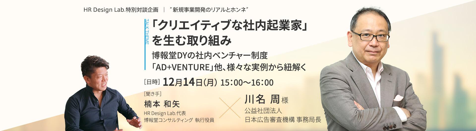 "HR Design Lab.特別対談企画 ""新規事業開発のリアルとホンネ""  (第2回)"