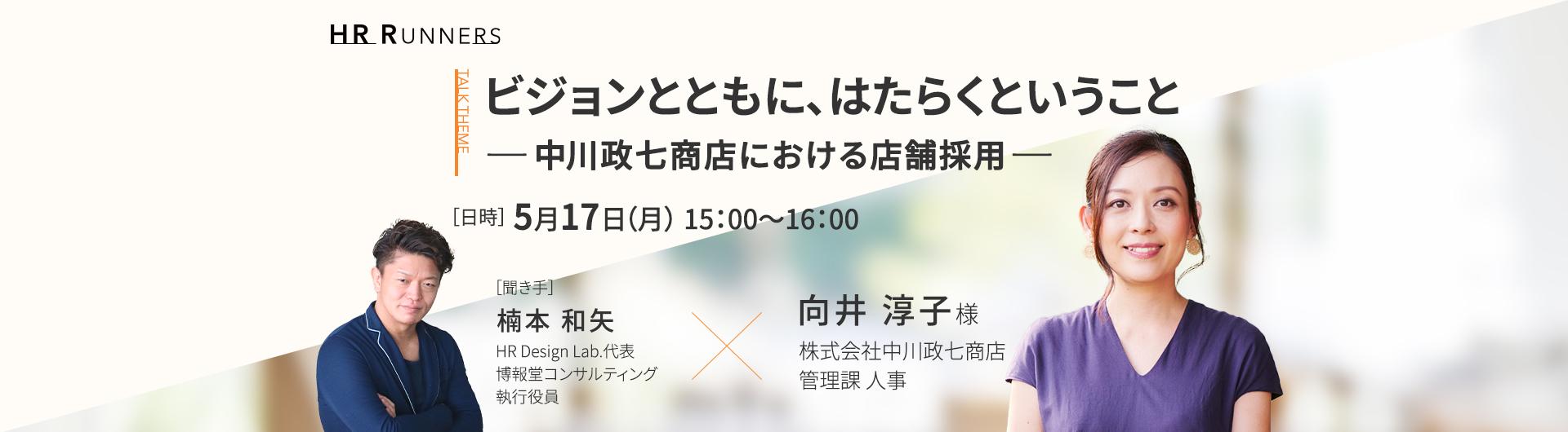 ビジョンとともに、はたらくということー中川政七商店における店舗採用ー(HR RUNNERS 第12回)